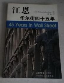 江恩华尔街四十五年,