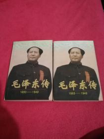 毛泽东1893-1949(上下册)