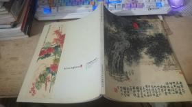 七松2006夏季中国书画拍卖会