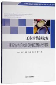 工业涂装污染源挥发性有机物排放特征及防治对策