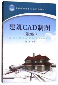 """建筑CAD制图(第2版)/全国高职高专教育""""十三五""""规划教材"""