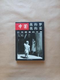 中国—我的梦我的爱 叶华眼里的中国(精装)