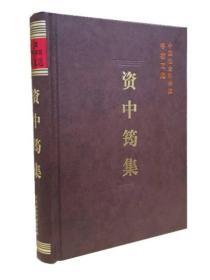中国社会科学院学者文选:资中筠集