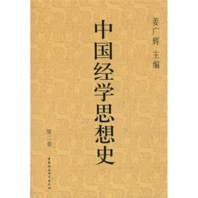 中国经学思想史(第二卷)