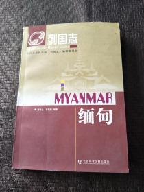 列国志 缅甸 书品如图 避免争议