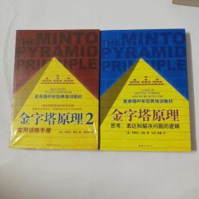 金字塔原理(1一2两本合售)