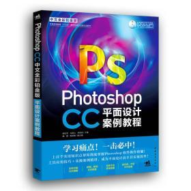 Photoshop CC中文全彩铂金版平面设计案例教程
