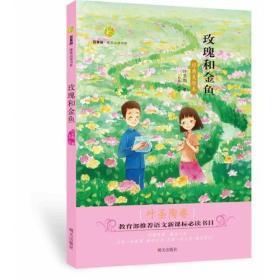 百草园·唯美品读书系——玫瑰和金鱼 ·叶圣陶卷