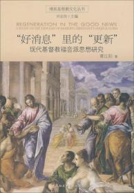 好消息里的更新:现代基督教福音派思想研究