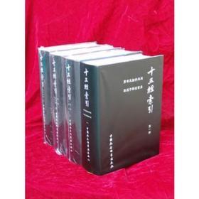十三经索引(全四册)