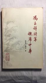 冯玉祥将军魂归中华(B13)