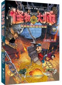 怪物大师 ⑿:《来自地底的魔器》 雷欧幻像作 接力出版社 978