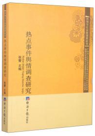 舆情与社会管理黄皮书:热点事件舆情调查研究