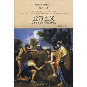 爱与正义//维真基督教文化丛书