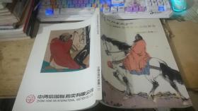 中鸿信2006春季艺术品拍卖会:中国近现代书画(二)