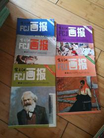 富春江画报1983年第1-5期,本合售
