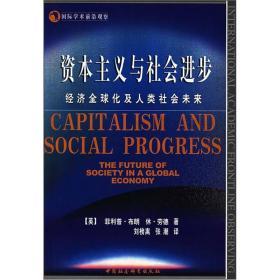 国际学术前沿观察:资本主义与社会进步:经济全球化及人类社会未来