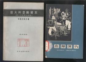 血海深仇(多插圖,1966年1版1印)2018.9.27日上