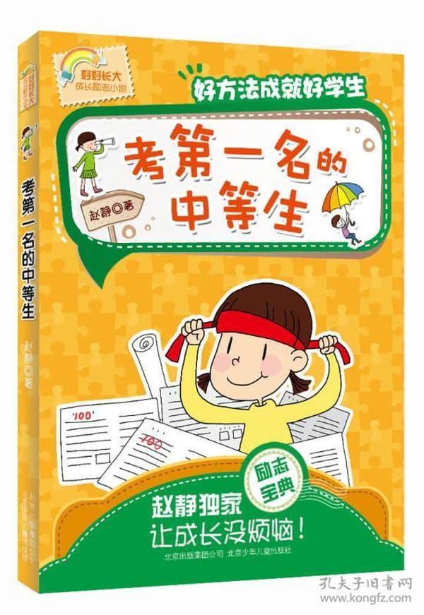 好好长大成长励志小说 考第一名的中等生:好方法成就好学生