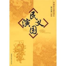 中国历代通俗演义:民国演义