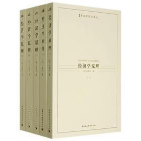 经济学原理(全五册)