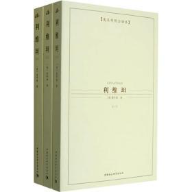 西方学术经典译丛:利维坦(全3册)(英汉对照全译本)(中文版)