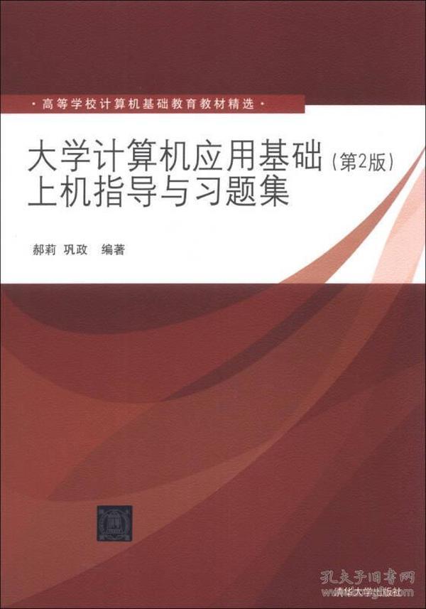 大学计算机应用基础(第2版)上机指导与习题集