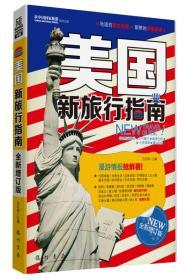 美国新旅行指南(全新增订版)