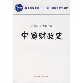 普通高等教育十一五国家级规划教材:中国财政史