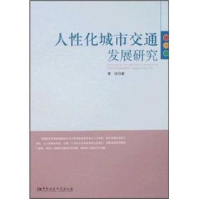 【正版】人性化城市交通发展研究 李俊著