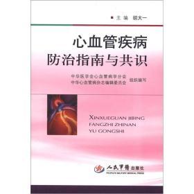 心血管疾病防治指南与共识