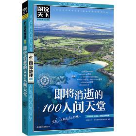 图说天下·国家地理系列:即将消逝的100人间天堂