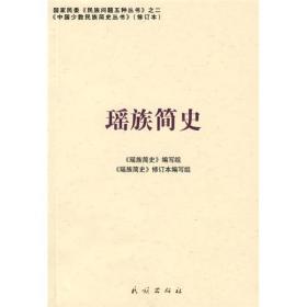 瑶族简史(修订本)(中国少数民族简史丛书)