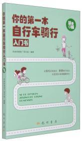 你的第一本自行车骑行入门书(漫画图解)