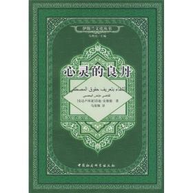 心灵的良丹:穆罕默德圣品大全(伊斯兰文化丛书)