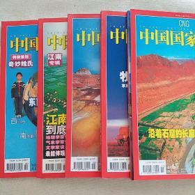中国国家地理2007年