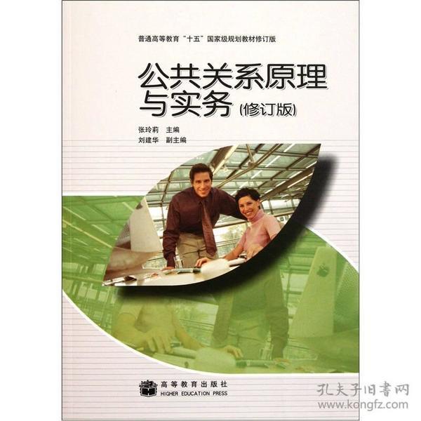 """普通高等教育""""十五""""国家级规划教材修订版:公共关系原理与实务(修订版)"""