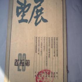 展望 1950年第五卷 20 上海