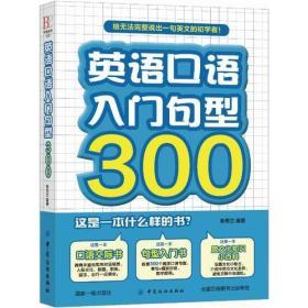 英语口语入门句型300