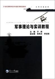 军事理论与实训教程 专著 于峰主编 jun shi li lun yu shi xun jiao cheng