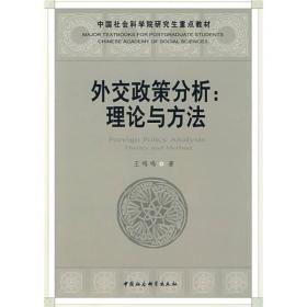中国社会科学院研究生重点教材:外交政策分析--理论与方法
