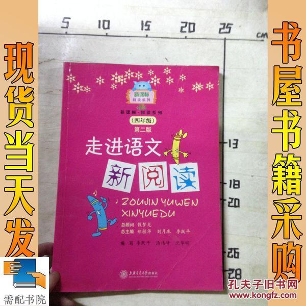 新课标阅读系列:走进语文新阅读(4年级)(第2版)