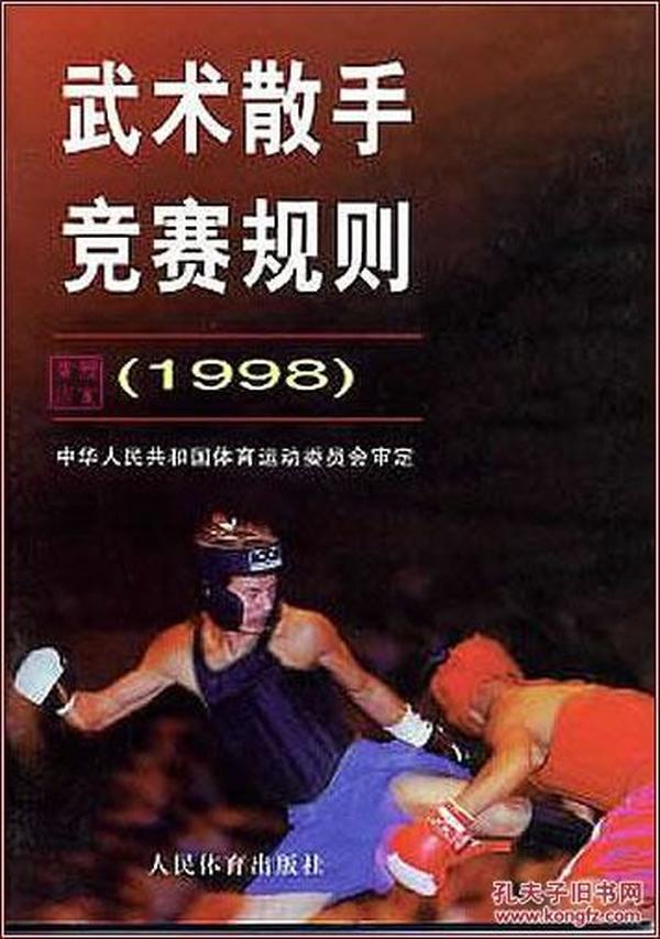 武术散手竞赛规则 1998