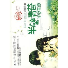 半壁青苔 半壁蔷薇 红花继木 新世界出版社9787802284678