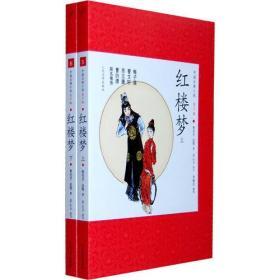 红楼梦(上,下) 上下册全2册共二册  中国古典小说青少版