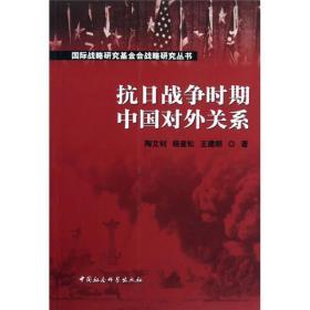 抗日战争时期中国对外关系