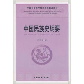 中国民族史纲要