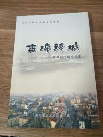 古埠新城蚌埠城镇历史变迁