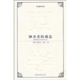 西方学术经典译丛:神圣者的观念