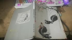 河南金帝2015中国书画拍卖会 中国书画(三)